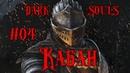 Dark Souls Remastered 04 - Превозмогаем БОЛЬ. Кабан.