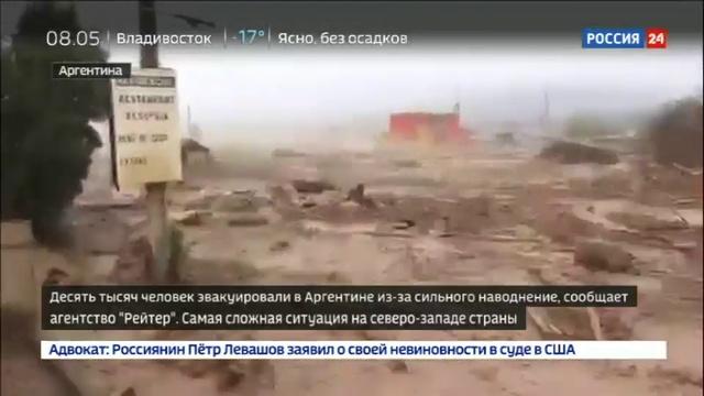 Новости на Россия 24 • Десять тысяч человек эвакуировали из за наводнения в Аргентине