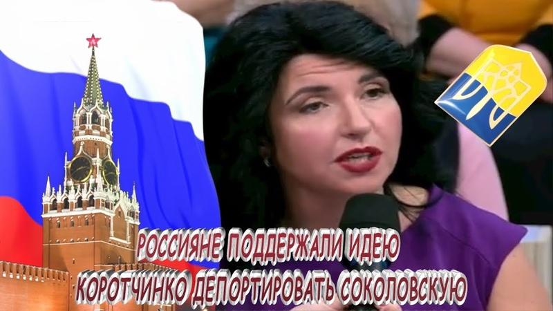 ПОШЛА ЖАРА-СМОТРЕТЬ ВСЕМ ! Россияне поддержали идею Коротченко депортировать Соколовскую