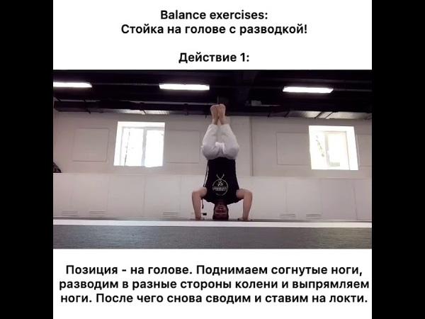 Balance exercises. Ep.8: Стойка на голове с разводкой!