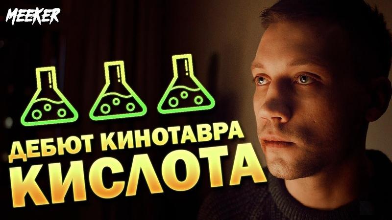 КИСЛОТА Рефлексия и Провокация от Александра Горчилина Обзор без спойлеров