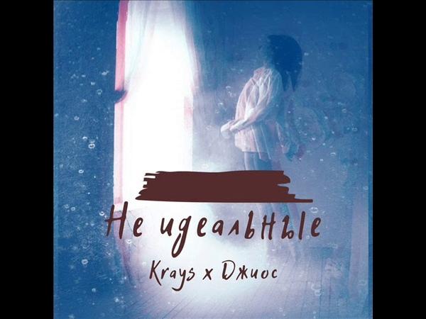 Krays feat Джиос Не идеальные Sound by ѠѲΛћѦ ѦМΛ