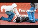 Top Vane 3 ✵ТРЕЗВЫЙ ОФНИК✵
