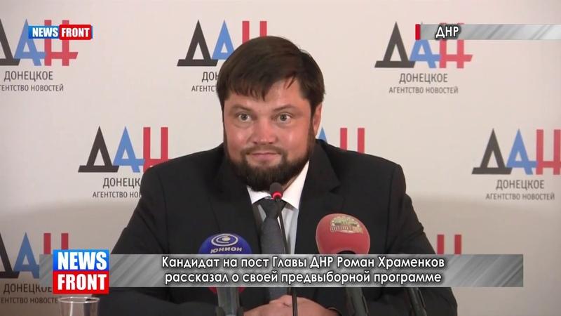 Кандидат на пост Главы ДНР Роман Храменков рассказал о своей предвыборной программе