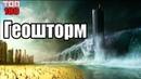 Геошторм / Geostorm (2017).Трейлер.НОВИНКИ ФИЛЬМОВ/ NEWS MOVIES