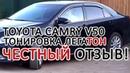 Автошторки Легатон Toyota Camry V50 отзыв покупателя