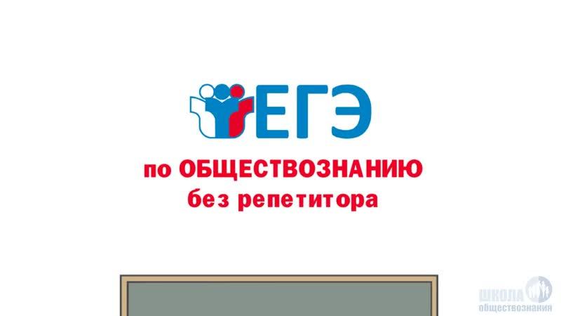 Организационно-правовые формы и правовой режим предпринимательской деятельности. ЕГЭ без репетитора