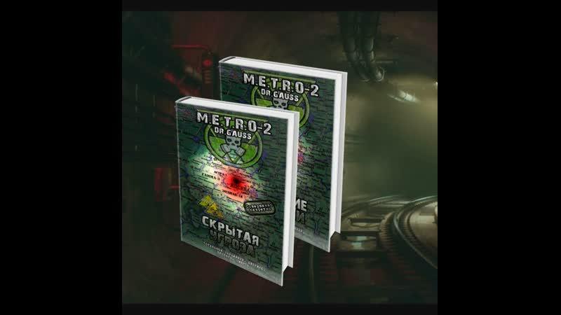 Цикл книг M.E.T.R.O - 2 Автор: Dr. Gauss