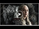 Игра Престолов 8 сезон Смотреть онлайн бесплатно на русском полностью Фильм о сериале 1 8 сезон