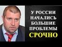 Дмитрий Потапенко - У РОССИИ НАЧАЛИСЬ БОЛЬШИЕ ПРОБЛЕМЫ!