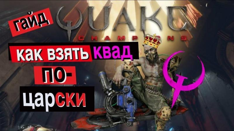 Мини-гайд: как по-царски брать квад в Quake Champions
