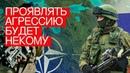 Проявлять агрессию будет некому РФответила НАТО