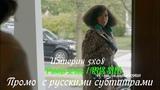 Империя 5 сезон 8 серия - Промо с русскими субтитрами (Сериал 2015)  Empire 5x08 Promo