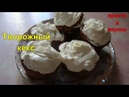 Творожные кексы - ароматная, нежная, вкусная выпечка