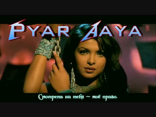 Pyar aaya pyar aaya (priyanka chopra, sanjay dutt - plan) (рус.суб)