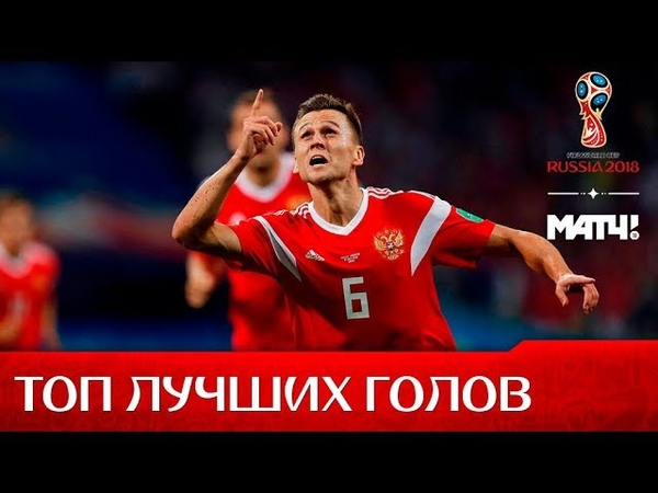 Топ лучших голов ЧМ-2018