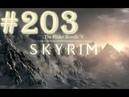 Прохождение Skyrim - часть 203 Маленькая Хельги