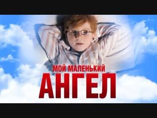 Мой маленький ангел / Приемыш / Foster (2011)
