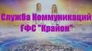 Служба Коммуникаций ГФС Крайон Повторная Передача Сообшения