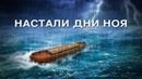 Христианский фильм на реальных событиях «Настали дни Ноя» войти в Ковчег последних дней