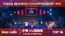 CNBC 2018   Man Solo Top 16   LAO NA vs Dirking