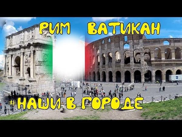 Наши в городе. Рим. Обзор центральной части города. Ватикан