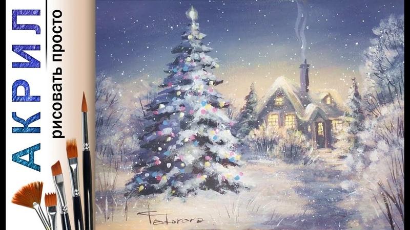 Новогодняя елка. Пейзаж как нарисовать Рождество 🎨АКРИЛ! ДЕМО Мастер-класс
