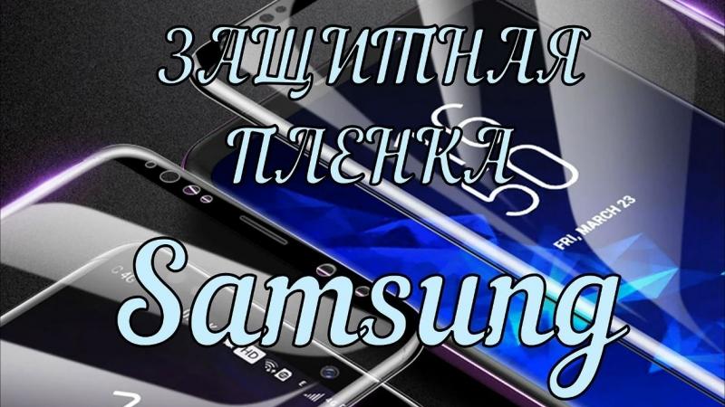 ЗАЩИТНАЯ ПЛЕНКА ПРОТЕКТОР ДЛЯ Samsung