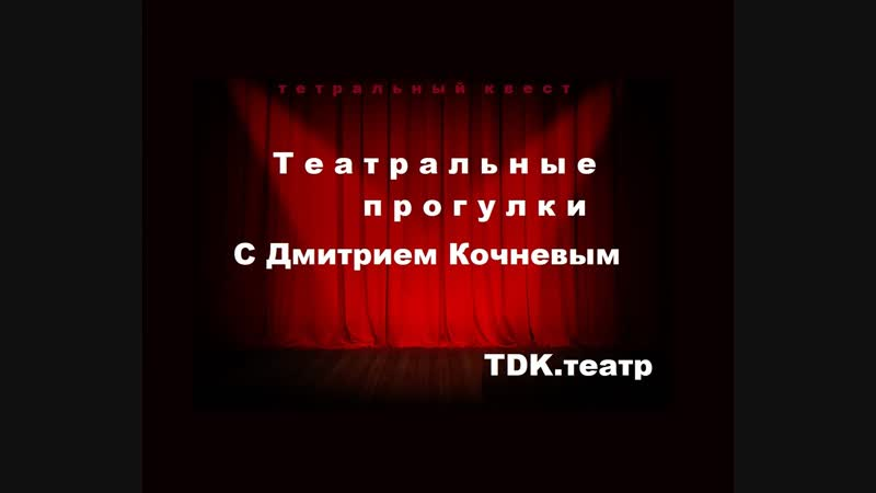 Театральный Квест от ТДК
