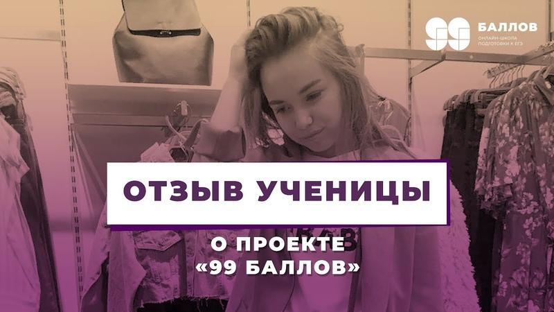 Отзыв Полины об обучении в онлайн-школе 99 БАЛЛОВ » Freewka.com - Смотреть онлайн в хорощем качестве
