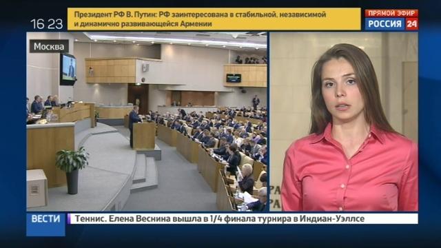 Новости на Россия 24 • Скандал на Охотном ряду Дума ждет извинений от Жириновского