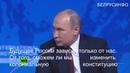 Путина слова подвергаются цензуре в СМИ Владимир Путин на арктическом форуме