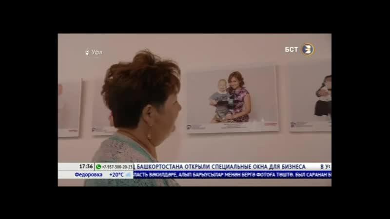 В Уфе открылась выставка Счастливый билет для детей сирот
