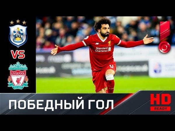 20.10.2018 Хаддерсфилд - Ливерпуль - 0:1. Победный гол Салаха