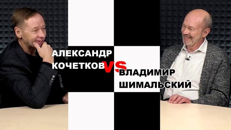 Владимир Шимальский: Мы живем в цивилизационно - ретроградном гетто - Полит шахматы