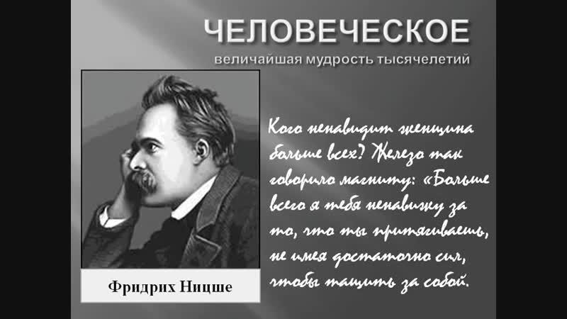 Цитаты, афоризмы, высказывания, выражения Фридриха Ницше о любви, жизни, мужчинах и женщинах.
