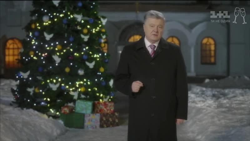 Петро Порошенко привітав українців із Новим Роком