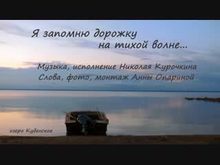 Я запомню дорожку Музыка, исполн-е Н. Курочкин Стихи, фото и монтаж А. Опарина