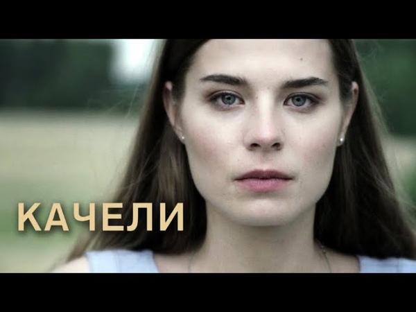 Качели Фильм 2017 Мелодрама драма @ Русские сериалы