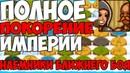 ПОЛНОЕ ПОКОРЕНИЕ ЗА НАЕМНИКОВ CIRCLE EMPIRES 03