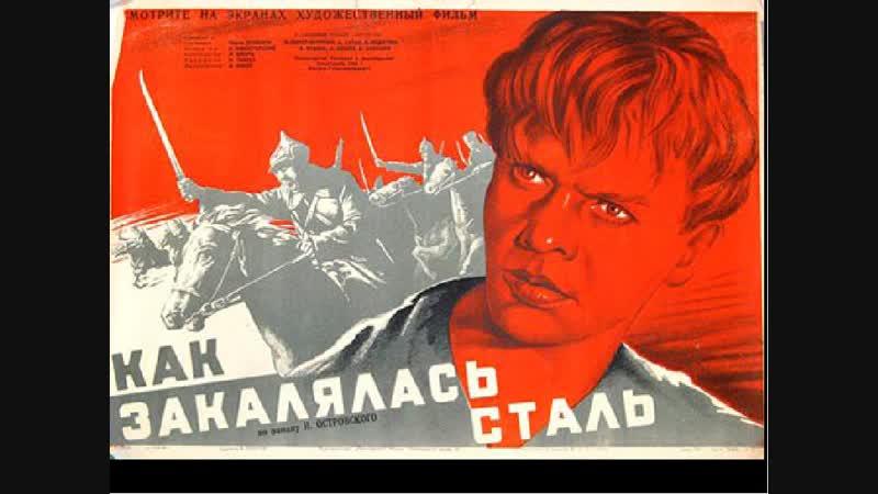 Как закалялась сталь (1942)