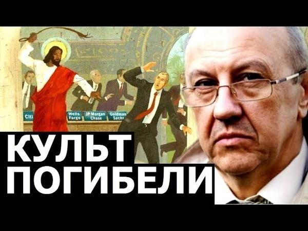 Новая религия овладевшая западом. Андрей Фурсов.