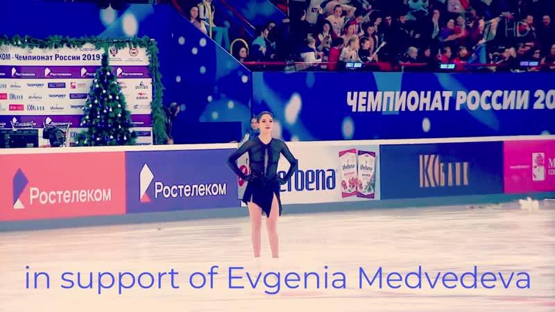Фан-видео в поддержку Евгении Медведевой на Финале Кубка России