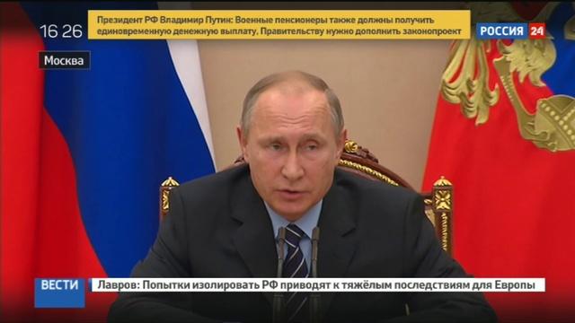 Новости на Россия 24 • Путин распорядился распространить единовременную выплату и на военных пенсионеров