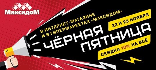 d3ab1e01dec84 Черная пятница - в Интернет–магазине строительных товаров Максидом  www.maxidom.ru