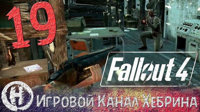 Прохождение Fallout 4 - Часть 19 (Энергичный Эрни)