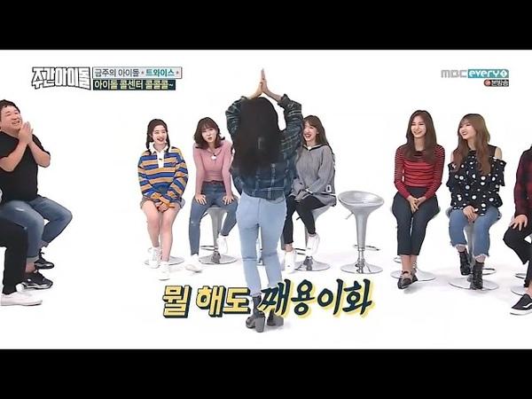 Twice dancing song Baby Shark Weekly Idol