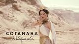 Согдиана - Я выбираю тебя [0+] (Official video)