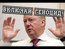 Масон Чубайс запустил процесс Геноцида России 06.10.18. Хватит Рожать!
