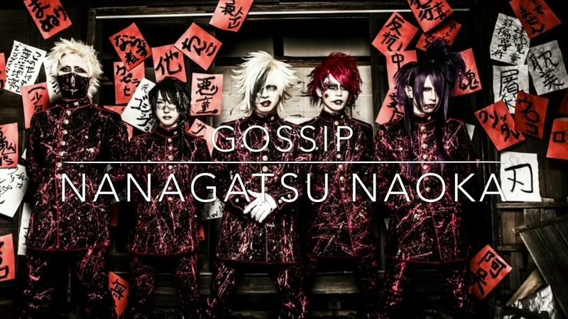 【ゴシップ】 GOSSIP TOP 10【10曲入り】〚Visual Kei〛